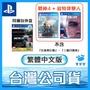 【全新現貨】PS4 HITS Bundle E Classis 遊戲 戰神 底特律 變人 三合一同捆包