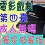 【獨家破解版】OVO B01 電視盒 免費 成人頻道 陸 韓 日劇 第四台 四核 4K 完勝 小米 3 千尋 安博 盒子