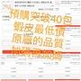 非台廠貨 日本亞馬遜獨家授權加碼免運ㄧ費 (現貨➕預購) 熊貓🐼海外購 滿點吐息 體內環保 口氣清新