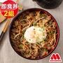 【MOS摩斯漢堡】 日式即食丼口味牛雞豬任選(5包/盒)