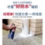 外銷升級款馨享家自噴防水補漏噴劑聚氨酯防水塗料屋頂外牆塗料自噴防水劑廠家直銷450ML