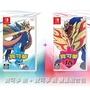 【預購NS】任天堂 Switch 寶可夢 劍 + 寶可夢 盾 雙重組合包《中文版》【三井3C】