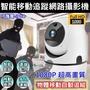 1080P追蹤守護寶IP04無線監控攝影機 (2.6折)