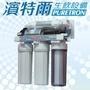 【濱特爾】活礦化六道 RO逆滲透純水機 附LF認證無鉛龍頭(RO純水機)