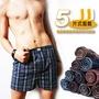 【超取最多36件】[現貨] 經典款五片式立體剪裁平口 內褲 四角褲 男生內褲 居家褲