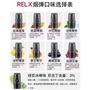 Relx煙彈
