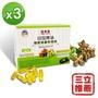 【維樂康】健康速纖印加果油膠囊超值3入組(-三立推薦-)