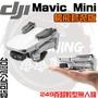 【現貨 蝦皮分期 免運 台灣公司貨】DJI 大疆 Mavic Mini 暢飛套裝 空拍機 航拍機 最小空拍機