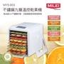 ☛yu☚德國 米徠MiLEi 不鏽鋼九層溫控乾果機/烘乾機/乾燥機/MYS- 903~加贈細格網*6