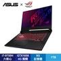[GTX 1650]ASUS ROG STRIX G G531GT-G-0041C9750H 華碩薄邊框電競筆電