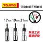 【伊特里工具】TAJIMA 田島 可以換起子軸套筒 六角軸 起子頭 套筒