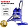 TOSHIBA東芝 乾濕吸塵器(TVC-2215)