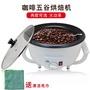 免運 家用烘豆機 110V電熱烘培機 咖啡烘豆機 花生 咖啡生豆 小型烘焙器 迷你不鏽鋼炒豆機