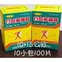 生春堂 行血寧痛膏【 11×15公分】【 7 - 11限取8盒】