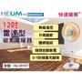 【韓國HEUM】12吋雷達型碳素電暖器 電暖爐 電暖器 暖氣機 HU-CH127