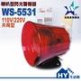 伍星電工 WS-5531喇叭型閃光警報器 台灣製 110V/220V共用-《HY生活館》