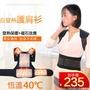 台灣現貨-托瑪琳自發熱護肩衫馬甲護頸護肩護背護腰帶保暖男女磁療坎肩背心