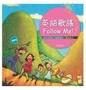 英語歌謠Follow Me (Book 1+中譯別冊)【修訂新版】(12K彩色+MP3)