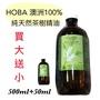 4/12出貨🌱 HOBA 澳洲茶樹精油 500ml hoba 澳洲100%茶樹精油 買500ml送50ml