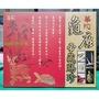華陀扶元堂 帝藏賜珍 龜鹿二仙膠 (600g/斤/64片/盒)