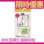 DHC 日本限定 亞麻仁油 錠 20日分 60粒 日本代購 人氣 ❤JP Plus+