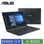 ASUS X560UD-0091B8250U 閃電藍(15.6吋窄邊框FHD/i5-8250U/4G/256G SSD/GTX 1050 2G獨顯/W10)