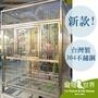 銀尊籠 中大型 最超值的 304不鏽鋼不銹鋼白鐵鳥籠-2尺/2.5尺/3尺/3.5 台灣製 新款上
