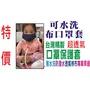 現貨特價【可水洗/透氣口罩套子】大人 兒童 布口罩套 台灣製棉布 口罩外套 口罩 薄款 透氣 可水洗 口罩套保護套