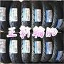 兩條免運 正新 輪胎 W6170. 正新w6170 110/70-12 120/70-12 130/70-12