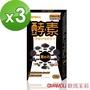 【歐瑪茉莉】日本人氣黑之力酵素 膠囊30顆*3盒
