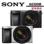 SONY A6300 + 18-135mm (A6300M) 變焦鏡組 (公司貨)