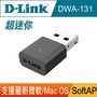 【D-Link】友訊★DWA-131_Nano USB介面無線網路卡