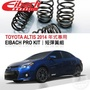 【Power Parts】EIBACH PRO KIT(USA)~短彈簧組~TOYOTA ALTIS 2014年式專用
