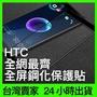 HTC 10 M10 one A9 U11 U12 Plus 滿版 玻璃保護貼 玻璃貼 螢幕保護貼 手機保護貼(20元)
