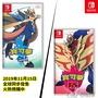 【預購2019年11月15日上市】 NS 寶可夢 劍 盾 任天堂 Nintendo Switch 精靈寶可夢 Pokemon