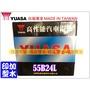 彰化員林翔晟電池-全新 YUASA 加水式電池55B24L(46B24L加強版)舊品強制回收 安裝工資另計