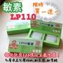 買一送一🍒益生菌 LP110 🍒 敏素 益生菌 新版再升級 熱賣商品 下單免運
