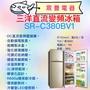 💎宸豐電器💎 三洋直流變頻冰箱 SR-C380BV1 全館優惠中❤️