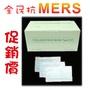 【全民抗MERS】【永昌文具】(促銷)九州  三層平面無塵口罩(50入/盒)