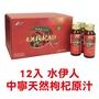 水伊人 中寧紅寶天然枸杞原汁(12瓶/盒) - 促進代謝