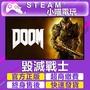 【小喵電玩】Steam 毀滅戰士 DOOM 超商送遊戲✿火速發✿PC數位版