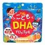 ☆妞妞雜貨☆現貨!!日本製 UNIMAT RIKEN 魚肝油球軟糖 DHA 兒童 水果軟糖 柑橘口味 夾鏈袋包裝