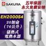 JS居家【快速出貨】櫻花 EH2000S4 電熱水器 儲熱式 20加侖76公升 直立式 SAKURA 保固5年