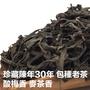 [茶葉小農] 珍藏陳年30年 包種老茶 坪林老茶 台灣老茶(透明裸包)600g 1斤