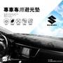 A8C【專車專用避光墊】汽車遮光墊 適用於 suzuki solio swift vitara ignis sx4