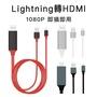 Lightning 轉HDMI 數位影音轉接線(蘋果 APPLE iPhone Lightning to HDMI 充電線轉接頭 三色)