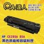 HP CE285A/CE285/85A 黑色 環保碳粉匣 HP285 HP LaserJet P1102W/M1132MFP/M1212nf/M1132/M1212nf *2支(開發票)