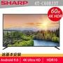 SHARP夏普 60吋 4K智慧連網電視 4T-C60BJ3T