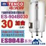 詢問有優惠》TENCO 電光牌 ES-904B系列 ES-904B030 立式儲存型不銹鋼電熱水器 30加侖 電能熱水器