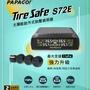 【PAPAGO!】S72E無線太陽能胎外式輕巧胎壓偵測器(胎外式 -兩年保固-快)